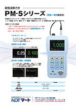 PM-5シリーズ