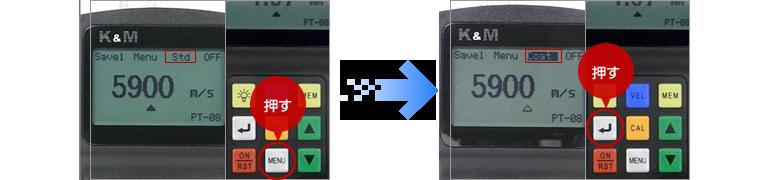 【Std】または【Coat】の位置まで「MENU」キーを押す。「Enter」キーを押す度、測定モードが切り替わる。 【Std】:通常測定 【Coat】:塗膜上からの測定