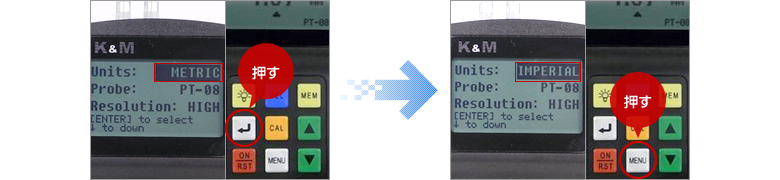 「Enter」キーを押す度、【METRIC(ミリ)】と【IMPERIAL(インチ)】が切り替わる。「MENU」キーを押す。