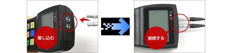 KT-310D(上部コネクタ)と探触子(トランスデューサー)をケーブルで接続する。