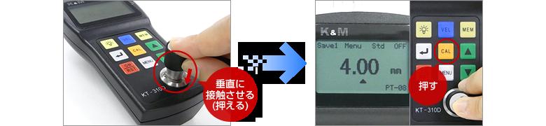接触媒質(カプラント)を塗布した零点調整用試験片にトランスデューサーを接触させる。「CAL」キーを押す。
