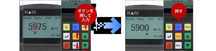 「▲▼」キーで数値を入力する。「VEL」キーを押すと音速を保存できる。