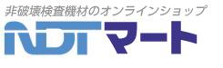非破壊検査機材のオンラインショップ NDTマート