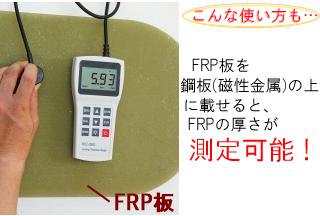 膜厚計を使って、FRPなどの厚み(10mmまで)を測定できます