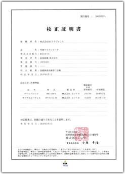 〈マイクロメーターの校正証明書 / 検査成績書 / トレーサビリティ体系図〉